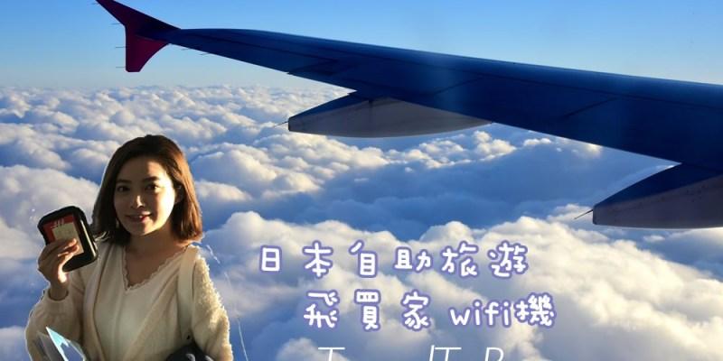 【沖繩上網】飛買家WIFI機租借:5人家庭旅行最划算的上網方式(附桃園機場取還地圖)