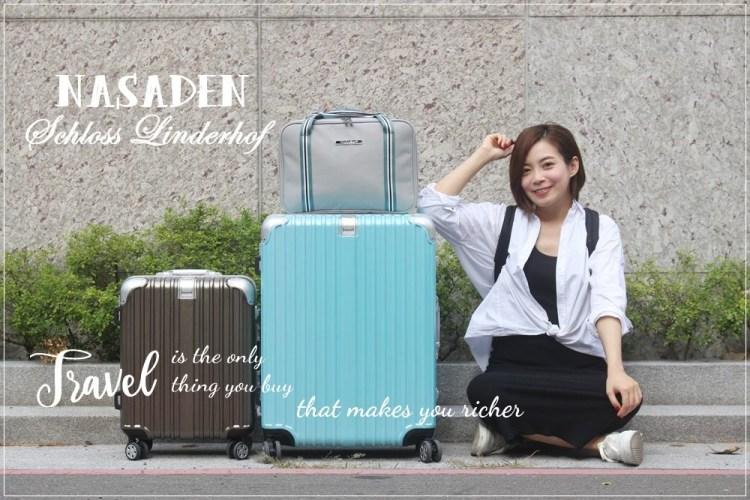 【Travel】德國NaSaDen納莎登行李箱:一只陪你流浪的圓夢行李箱(文末有林德霍夫/無憂系列/雪佛包機密優惠價)