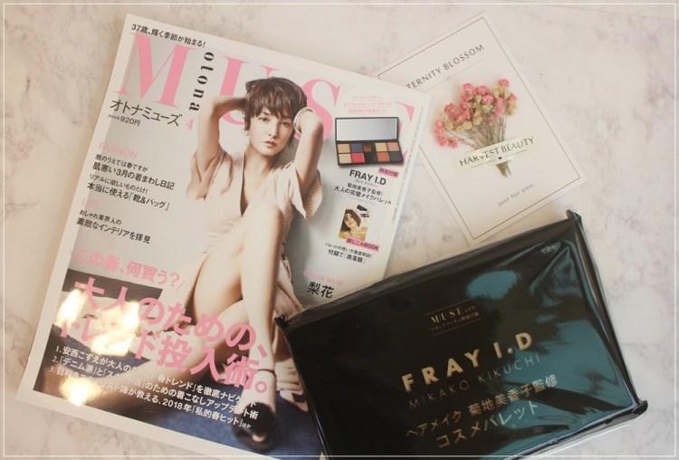 【日雜贈品】FRAY I.D八色彩妝盒-MUSE 2018年4月號