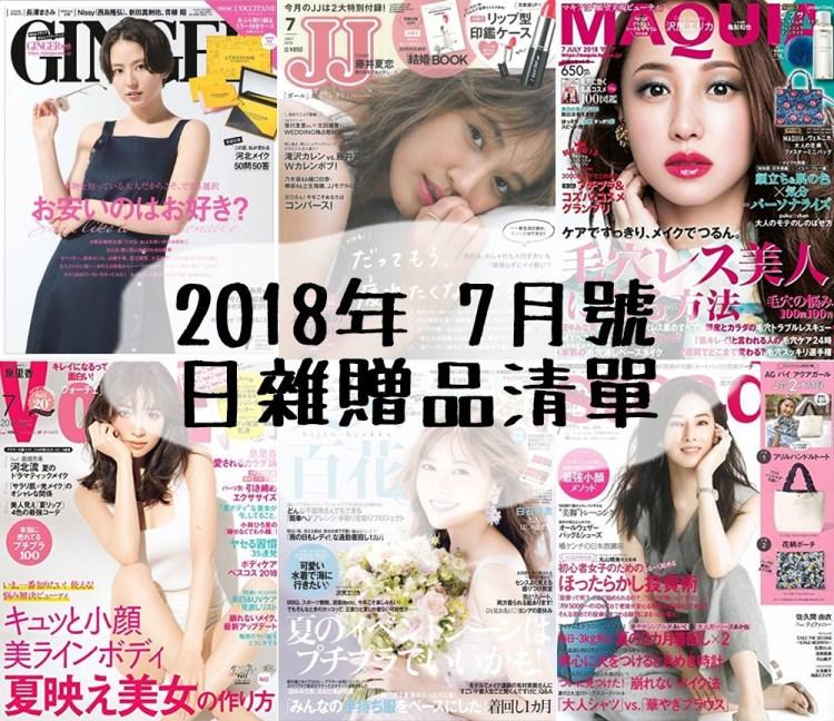 【日雜贈品】2018 7月號!28本日雜附錄贈品清單