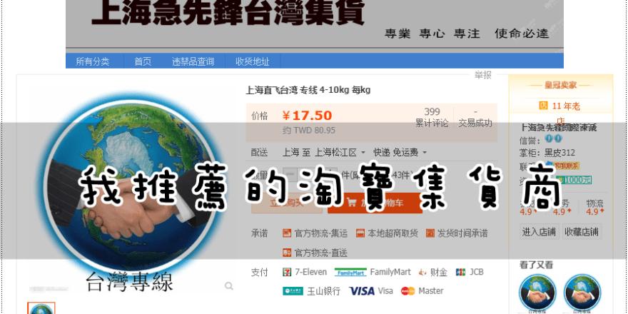 【淘寶】我推薦的淘寶集貨商Part2-上海急先鋒(私人集貨教學)