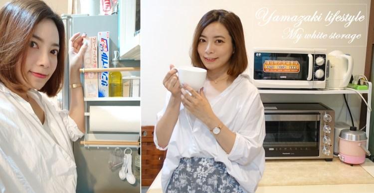 【收納】廚房&浴室的白色極簡日系風整理收納!Yamazaki日本山崎生活美學