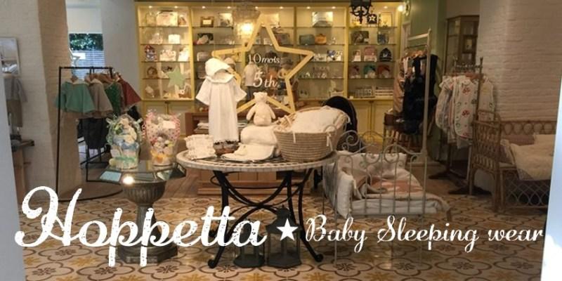 【育兒好物】日本Hoppetta防踢被&成長型睡褲~覺得每個寶寶都該有一件的夢幻防踢被