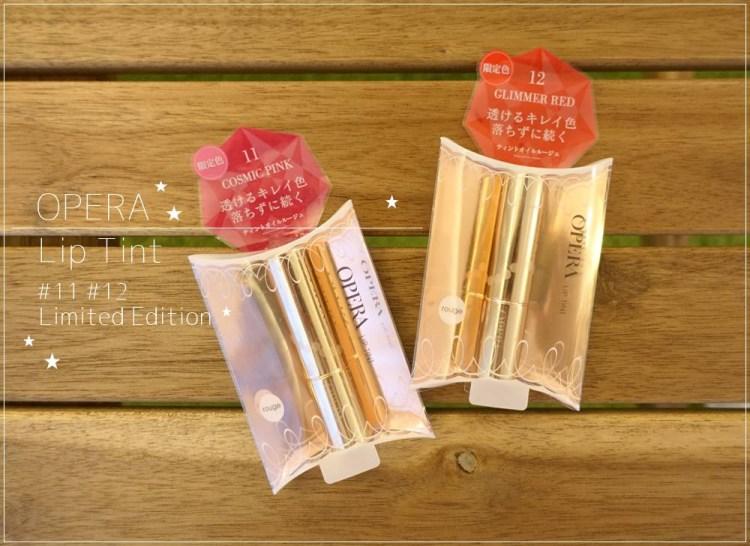 【彩妝】OPERA金管唇膏日本限定色#11 #12試色心得 (渲漾水色唇膏)