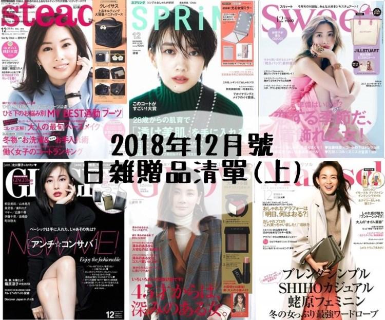 【日雜贈品】2018 12月號!29本日雜附錄贈品清單(上)