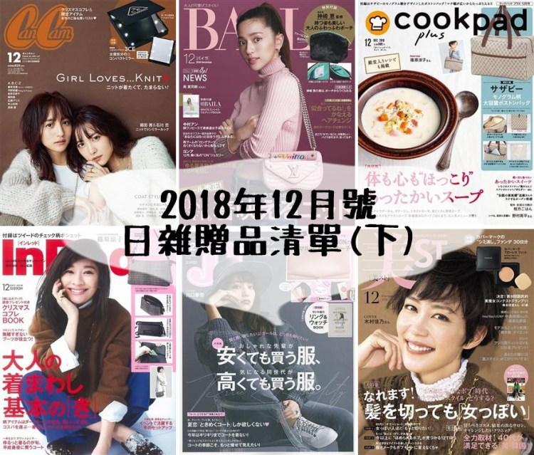 【日雜贈品】2018 12月號!29本日雜附錄贈品清單(下)