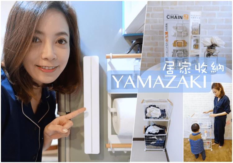 【收納】居家白色極簡日系風整理收納再進化!Yamazaki日本山崎生活美學