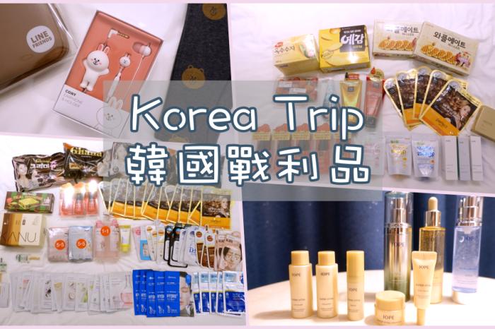 【韓國戰利品】韓國出差行的零食&美妝&衣物戰利品紀錄