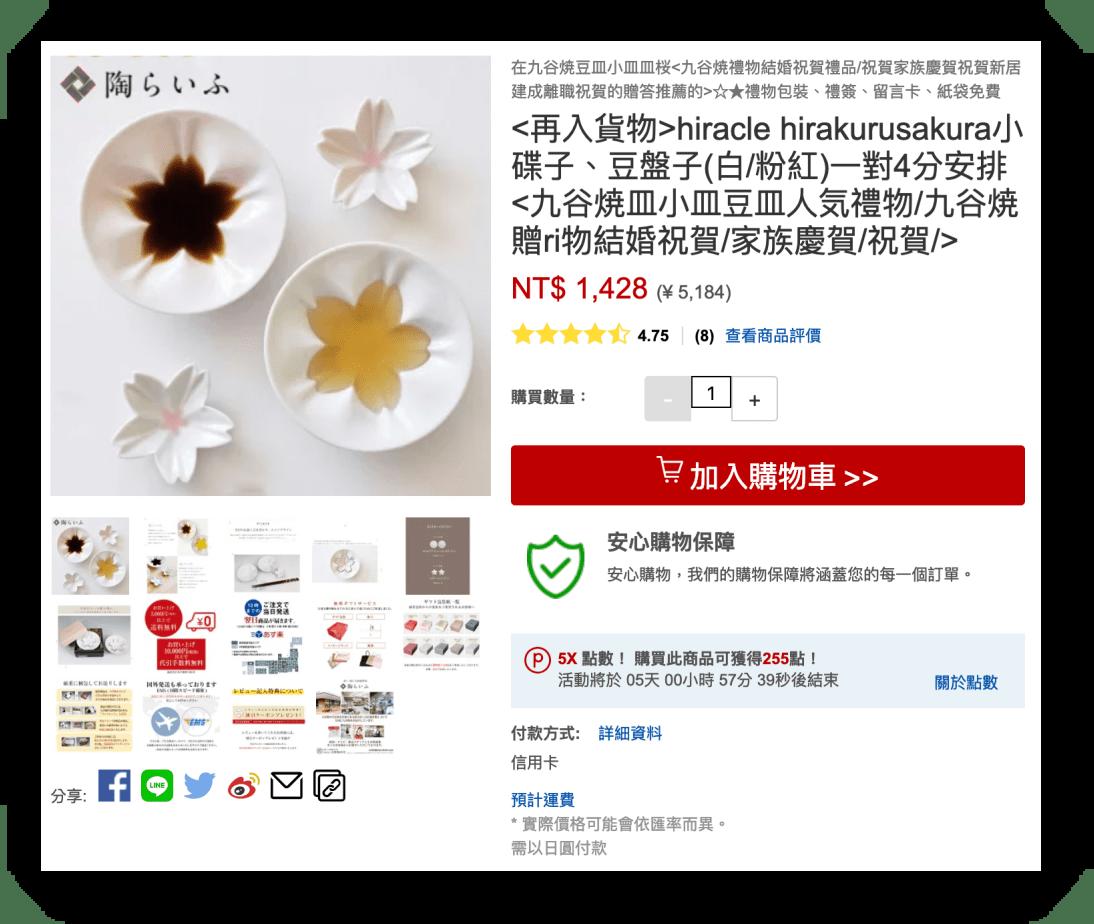 【Wedding】送給新人的結婚賀禮推薦(日本篇)