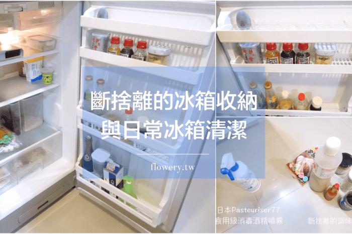 【廚房收納】週末斷捨離的冰箱收納整理與日常冰箱清潔