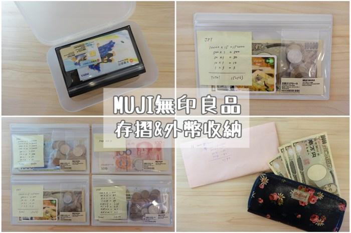 【MUJI無印良品】清爽整齊的銀行存摺收納&外幣收納~MUJI單面透明小物袋/夾鏈袋