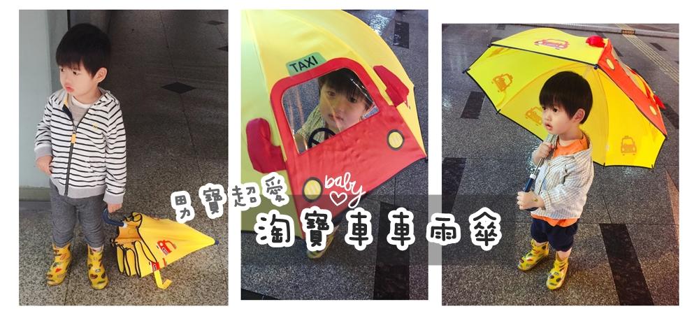 【淘寶育兒好物】男寶車控的最愛~淘寶兒童雨傘/交通工具傘/變色傘~還有雨衣雨鞋可以搭整套!
