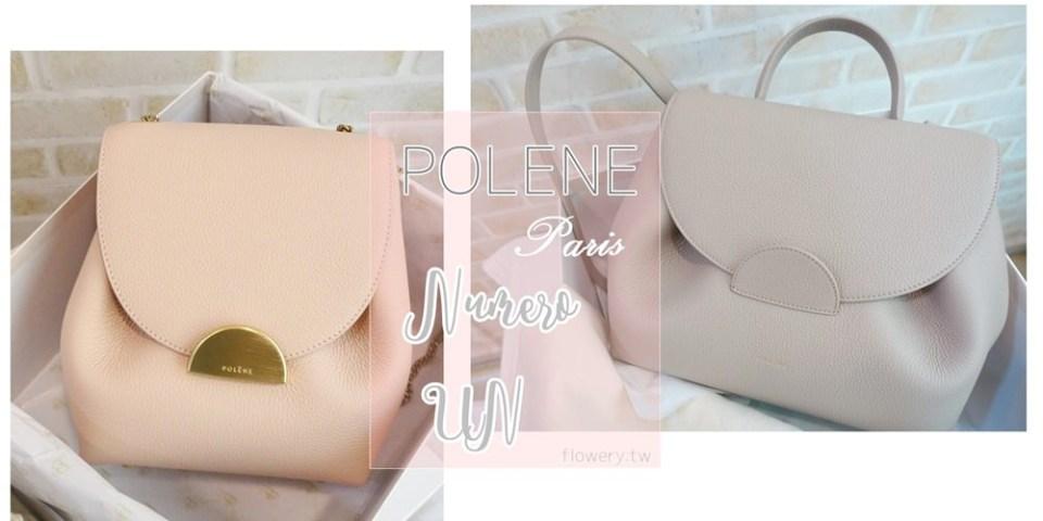 【來聊聊最近關注的中價位品牌Part2】法國Polene Paris Numero un+mini兩咖優雅絕美愛包開箱+穿搭