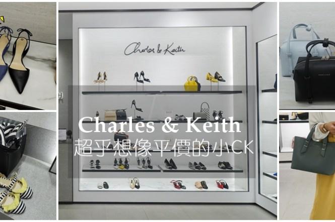 【來聊聊最近關注的平價品牌Part3】Charles & Keith-出乎意料的親民平價品牌(小CK官網比專櫃更好買是怎麼回事?)