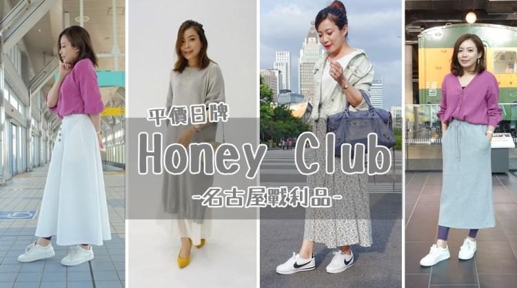 【日本戰利品穿搭】Honeys~超乎想像便宜的平價日本少女品牌