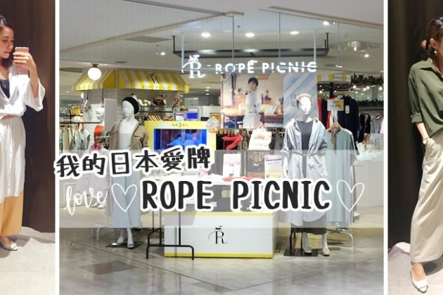 【日本戰利品穿搭】Rope Picnic~平價但質感非常好的都會品牌~(榮登我的新愛牌♥)