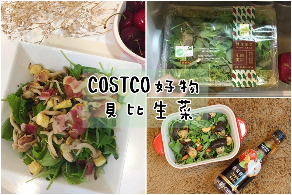 【COSTCO好物】玉美貝比生菜Baby Leaf~夏日吃生菜減肥的好選擇啊!