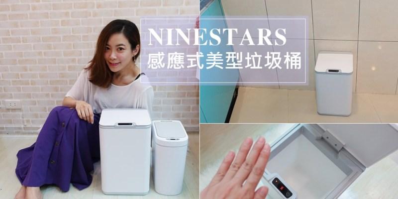 【白色家居】美國NINESTARS感應垃圾桶-隔絕尿布臭味&蚊蠅的時尚美型白色垃圾桶
