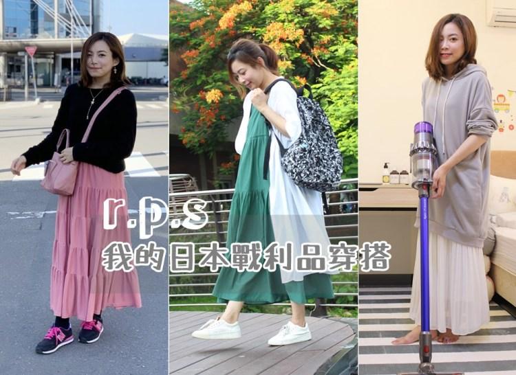 【日本戰利品穿搭】r.p.s-走素色休閒風格的平價好牌