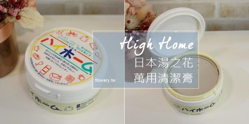 【家居清潔好物】日雜大推的High Home湯之花萬用清潔膏-除水垢神物!