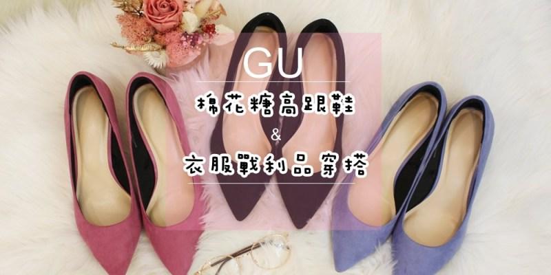 【穿搭】GU戰利品:棉花糖高跟鞋&幾件衣服戰利品穿搭