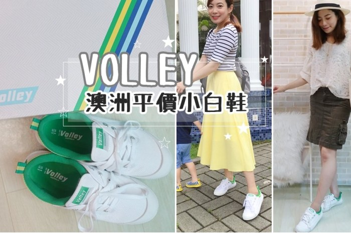 【穿搭】澳洲VOLLEY小白鞋~超高CP值的澳洲國民休閒鞋(王菲同款)