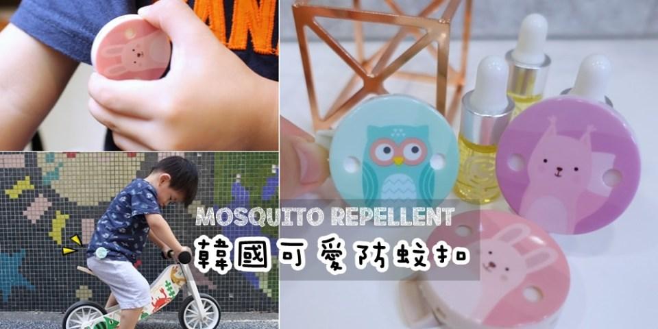 【育兒】韓國高麗寶貝Goryeo Baby防蚊扣~植物精油驅蚊&可重複使用的環保驅蚊扣,比防蚊貼紙更省錢!