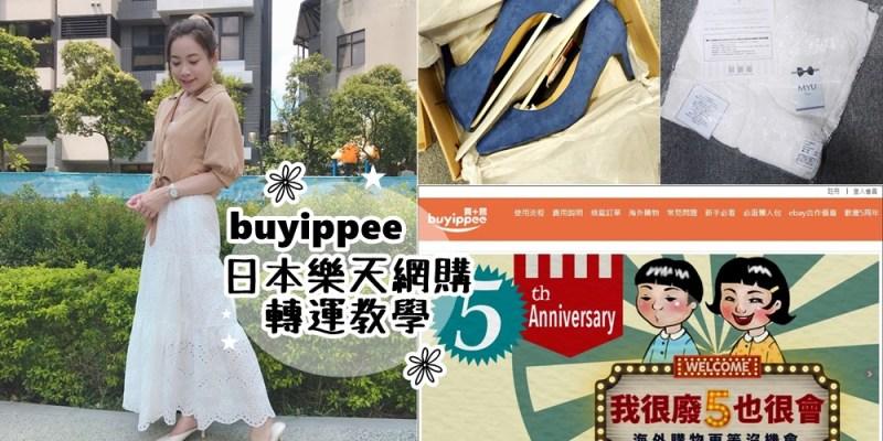 【敗家】日本樂天無法直寄台灣怎麼辦?buyippee買+易~日本樂天網購轉運教學(同場加映我的日本樂天戰利品)