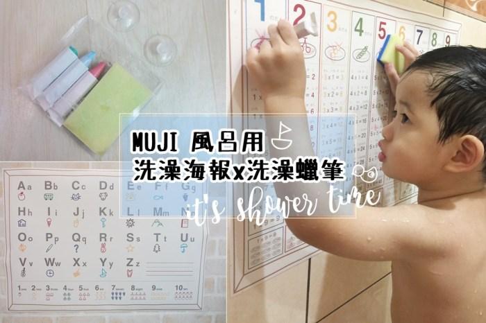 【MUJI無印良品】兒童洗澡海報&洗澡蠟筆組~讓小朋友愛上洗澡的好物!