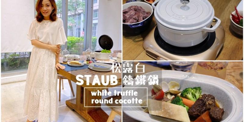 【白色家居】staub鑄鐵鍋-2019新色松露白-美到質感爆表想全套收藏啊!