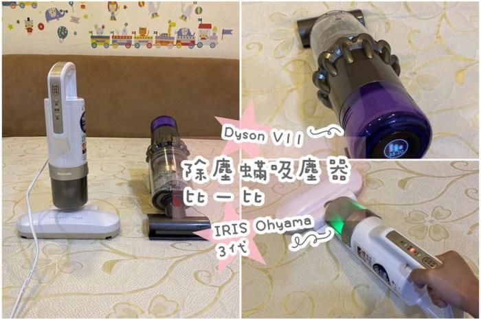 【除塵螨機比一比】IRIS Ohyama除塵螨機三代IC-FAC2 vs. Dyson V11,到底要買哪一台?