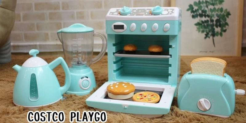 【COSTCO玩具開箱】超搶手!一推出就秒殺的PlayGo小廚師廚房玩具組~