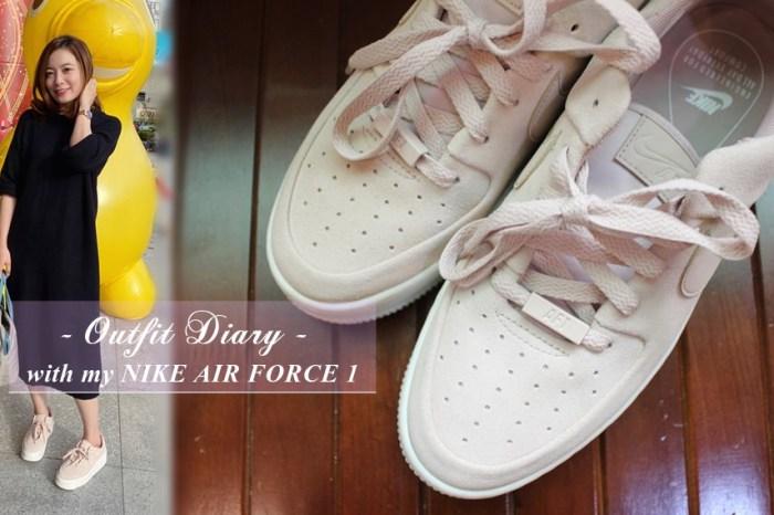 【穿搭】NIKE AIR FORCE1空軍一號~我的淡粉復古微嘻哈風穿搭~