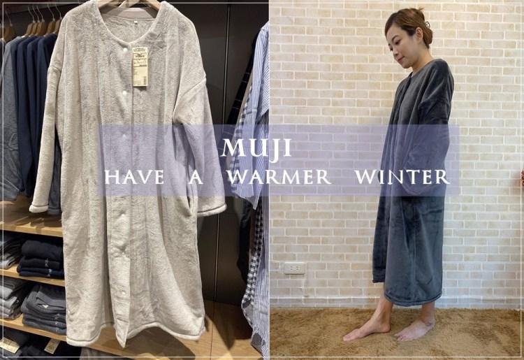 【MUJI無印良品】冬天超級溫暖舒服的居家睡袍-聚酯纖維暖纖毛保暖家居連身裙入手!