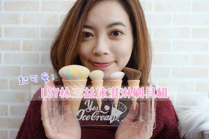 【彩妝】LSY林三益冰淇淋刷具組~專業刷具居然也有萌萌可愛的少女外表♥