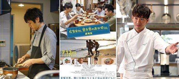 【日劇心得】三部看了會想讓妳下廚的美食日劇:昨日的晚餐、廣告公司男子宿舍的料理日常、天才主廚餐廳Grand Maison Tokyo