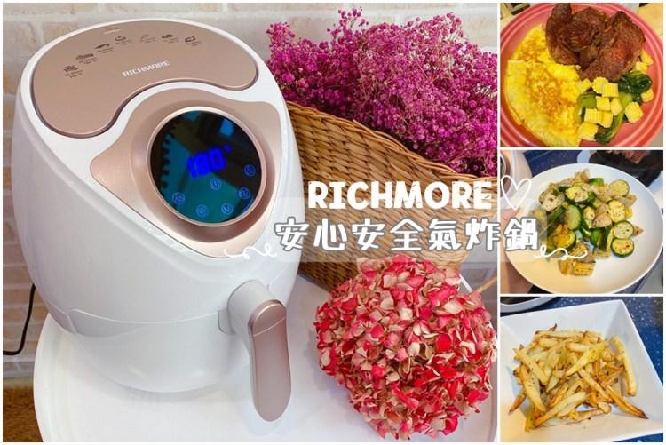 【白色家居】RICHMORE安心安全氣炸鍋~超美型玫瑰金氣炸鍋+氣炸鍋新手食譜