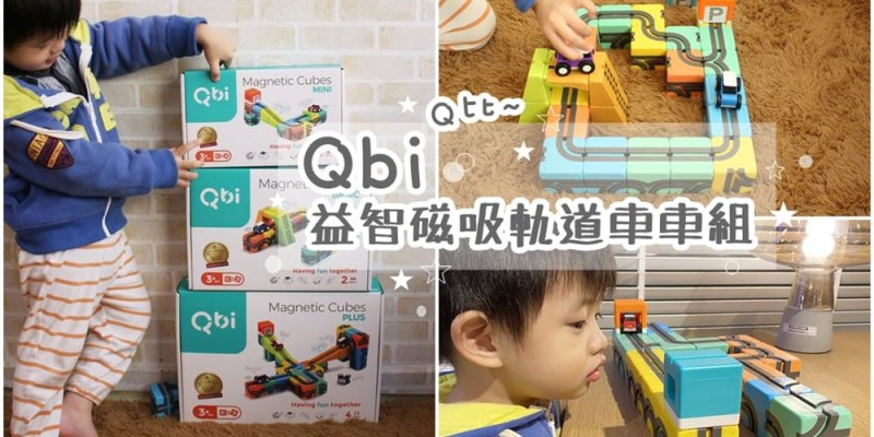 【育兒好物】Qbi益智磁吸軌道車車玩具~寓教於樂、千變萬化的動腦磁吸式立體軌道,小車車也可以自己走喔!