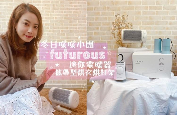 【白色家居】futurous二合一陶瓷涼暖電暖器+Dry Angel微型烘衣烘鞋機+天然鞋櫃除濕乾燥棒,濕冷冬天的暖暖好物們