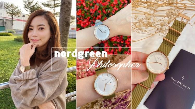 【穿搭】nordgreen丹麥設計文青錶款-Philosopher哲學家錶盤+霧霾藍&波西米亞綠錶帶+穿搭(85折折扣碼flowery)
