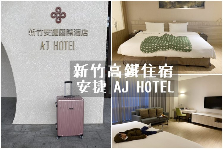 【新竹高鐵親子住宿推薦】新竹安捷國際酒店AJ Hotel~房間超大還有早餐+宵夜