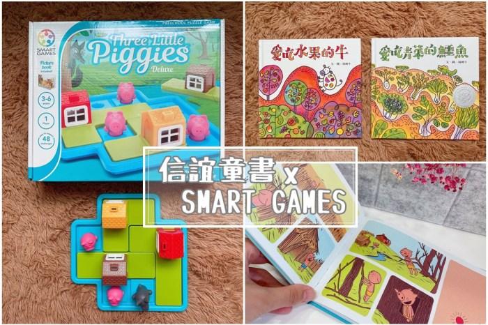 【親子共讀】信誼童書~愛吃水果的牛/愛吃青菜的鱷魚+SMART GAMES三隻小豬桌遊分享