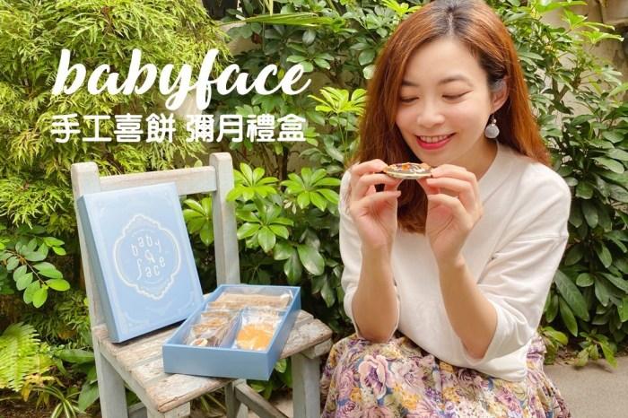 【美食】babyface 手工喜餅/手工彌月禮盒~質感美感與口味兼具的送禮好選擇