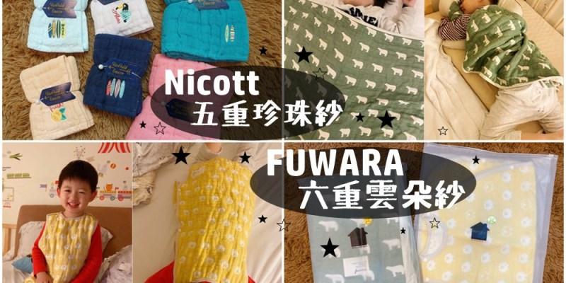 【育兒好物】日本製超柔軟~Fuwara六重雲朵紗防踢被/被毯 & Nicott五重珍珠紗巾/洗澡巾