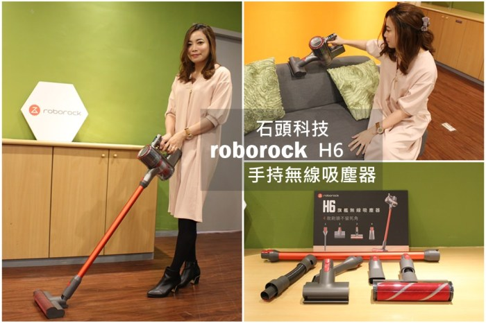 【家居】roborock石頭科技H6旗艦無線吸塵器~中價位吸塵器CP值最高首選!