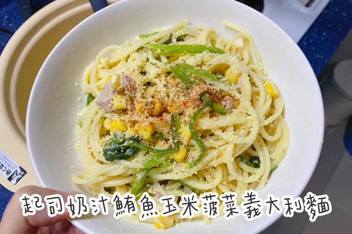 【小花廚房】起司奶汁鮪魚玉米義大利麵 (用牛奶+起司取代白醬做法)