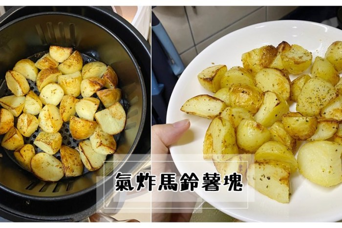 【小花廚房】氣炸鍋食譜:氣炸馬鈴薯塊
