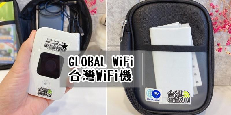 【台灣上網】Global WiFi台灣WiFi分享器租借-免綁約/吃到飽/4G網速訊號超優(適合居家辦公/外國旅客來台使用)