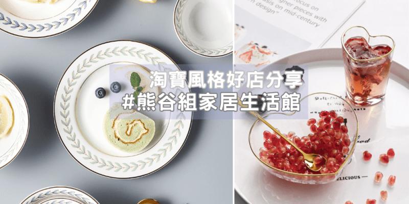 【淘寶】家居生活風格好店推薦Part1:熊谷組家居生活館