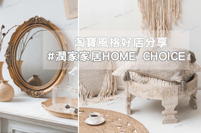【淘寶】家居生活風格好店推薦Part2:潤家家居HOME CHOICE